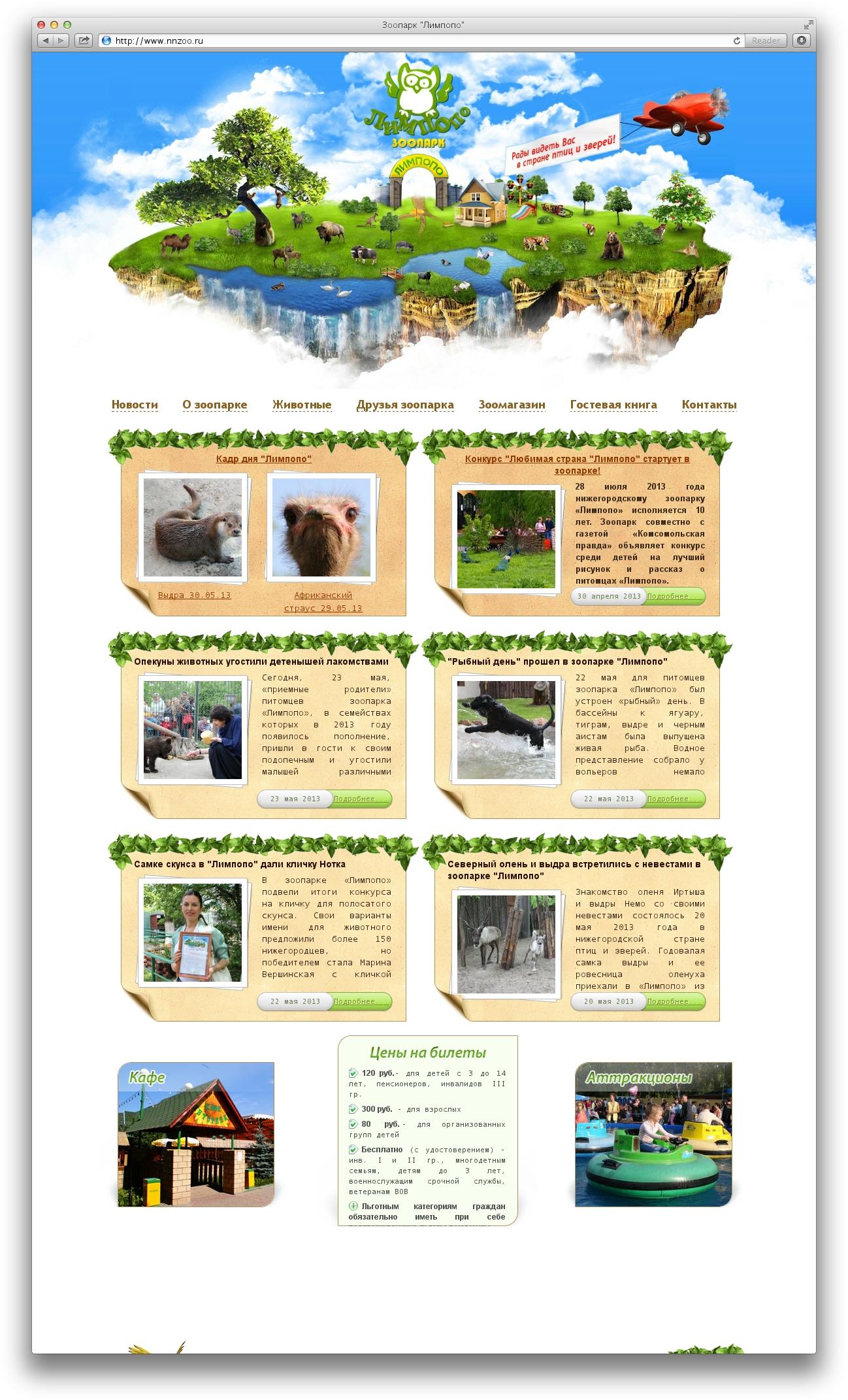 Зоопарк лимпопо схема